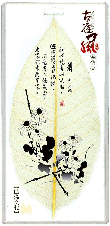 花鸟类叶脉画-大号