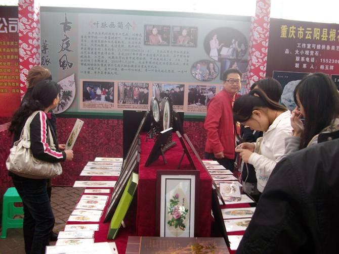 重庆市旅游局局长参观古庭风叶脉画