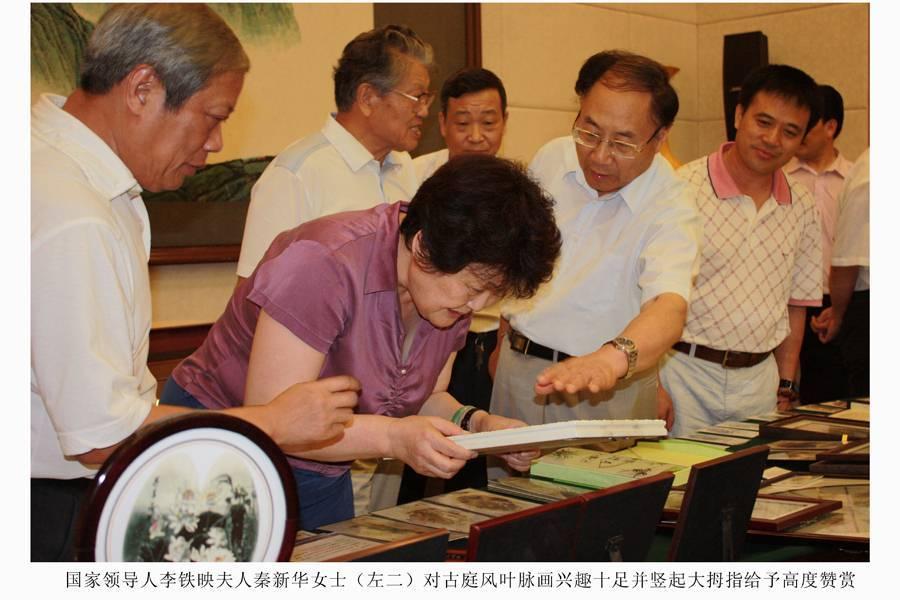 国家领导人李铁映夫人秦新华女士对古庭风叶脉画兴趣十足并竖起大拇指给予高度赞赏