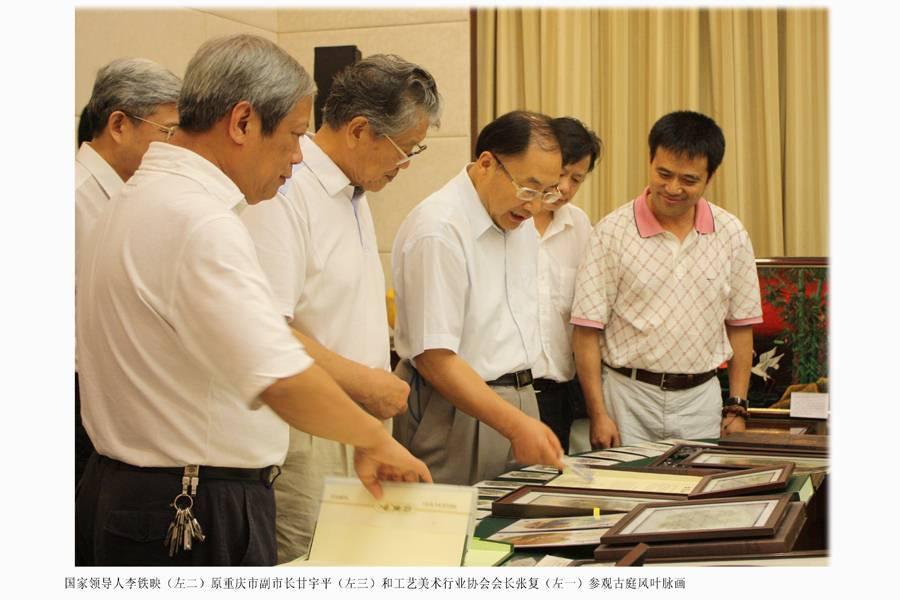 国家领导人李铁映原重庆市副市长甘宇平和工艺美术行业协会会长张复参观古庭风