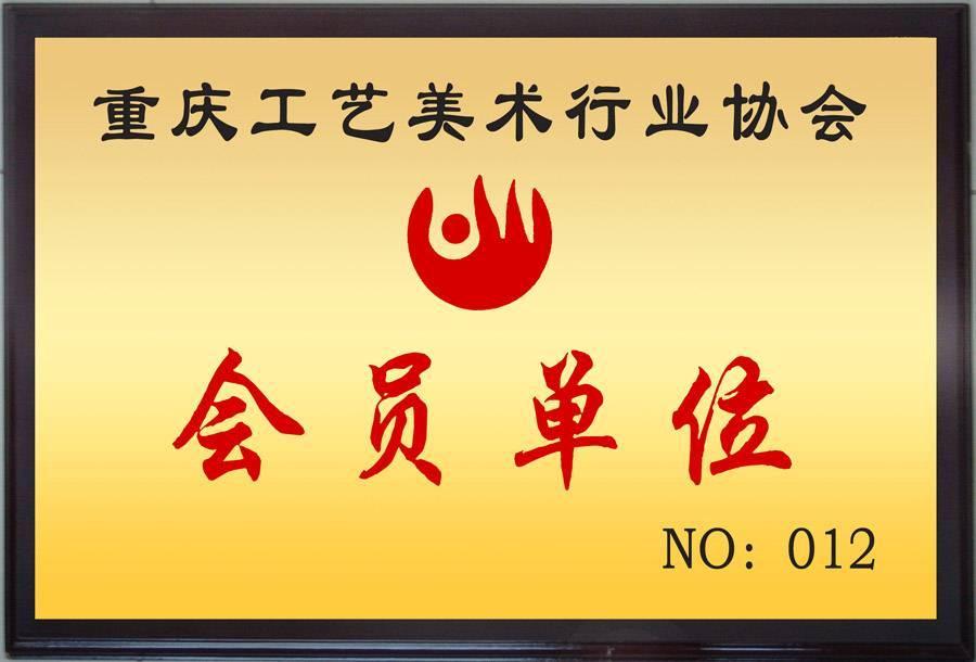 古庭风荣获重庆市工艺美术协会会员单位