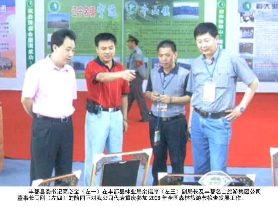 丰都县委书记高必金对我公司代表重庆参加2006年全国森林旅游节检查发展工作