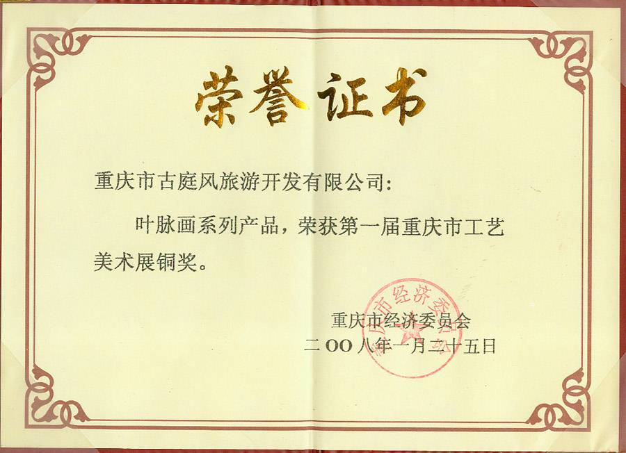 古庭风叶脉画荣获第一届重庆市工艺美术展铜奖