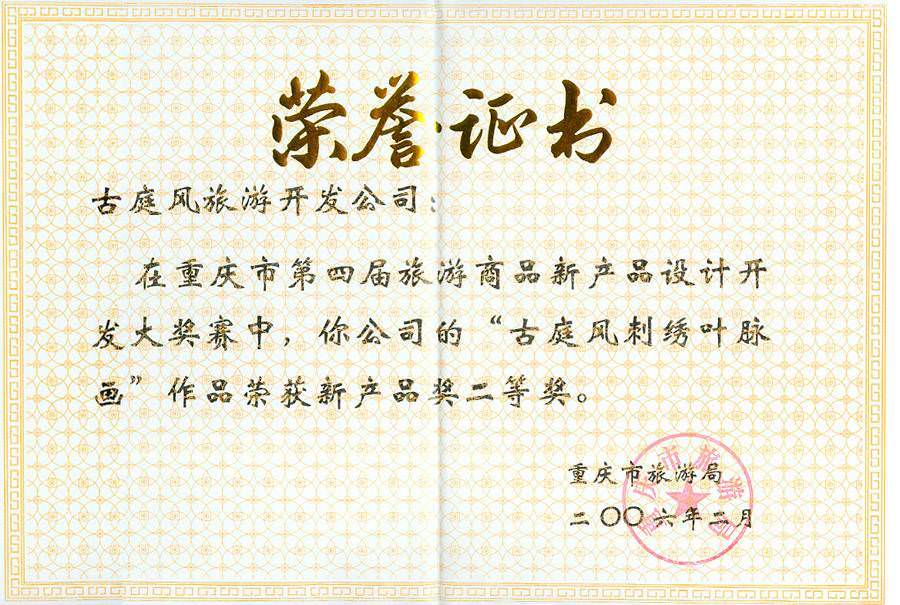 重庆市第四届旅游节商品新产品设计开发大奖赛荣获二等奖